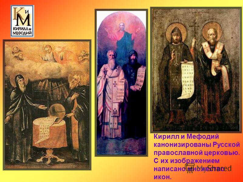 Кирилл и Мефодий канонизированы Русской православной церковью. С их изображением написано множество икон.
