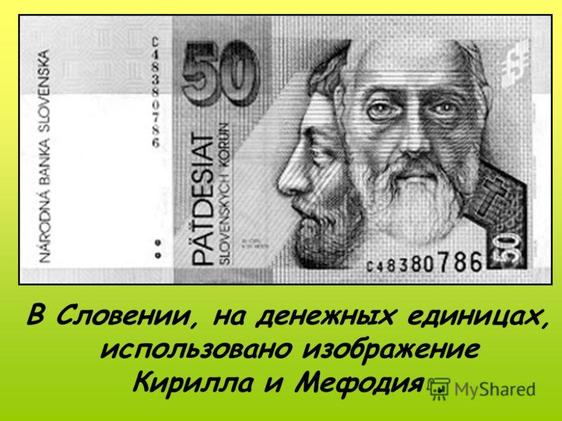 В Словении, на денежных единицах, использовано изображение Кирилла и Мефодия.