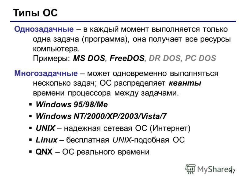 Freedos Операционная Система скачать