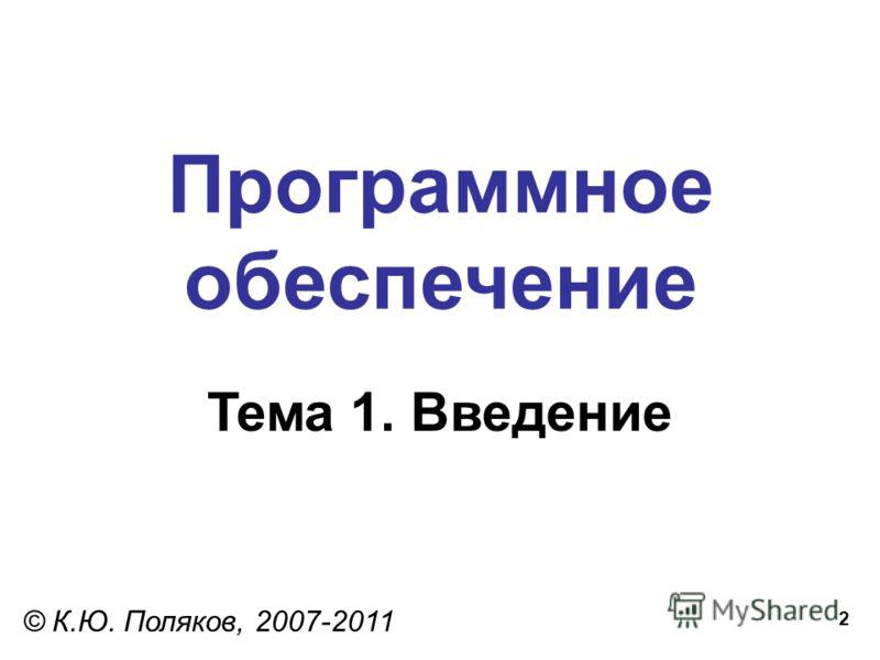 2 Программное обеспечение Тема 1. Введение © К.Ю. Поляков, 2007-2011