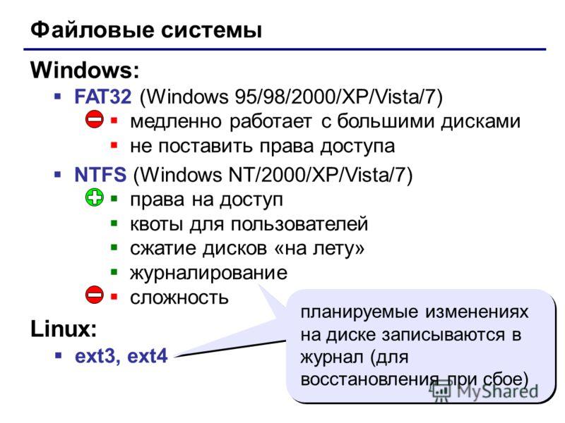 20 Файловые системы FAT32 (Windows 95/98/2000/XP/Vista/7) медленно работает с большими дисками не поставить права доступа NTFS (Windows NT/2000/XP/Vista/7) права на доступ квоты для пользователей сжатие дисков «на лету» журналирование сложность Windo