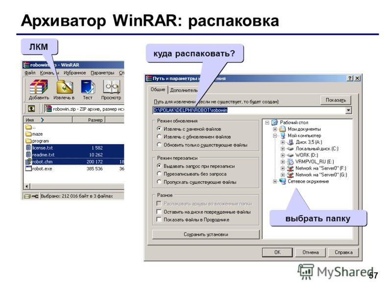 57 Архиватор WinRAR: распаковка ЛКМ куда распаковать? выбрать папку