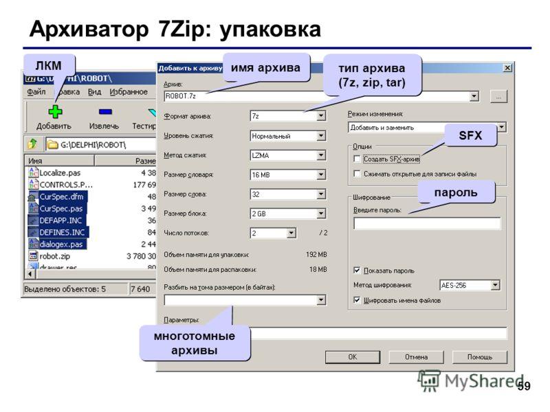 59 Архиватор 7Zip: упаковка ЛКМ тип архива (7z, zip, tar) SFX многотомные архивы пароль имя архива
