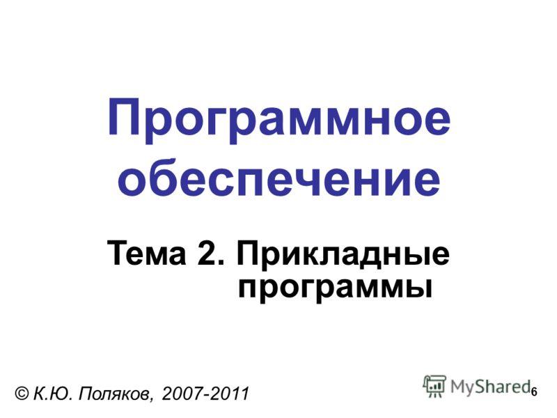 6 Программное обеспечение Тема 2. Прикладные программы © К.Ю. Поляков, 2007-2011