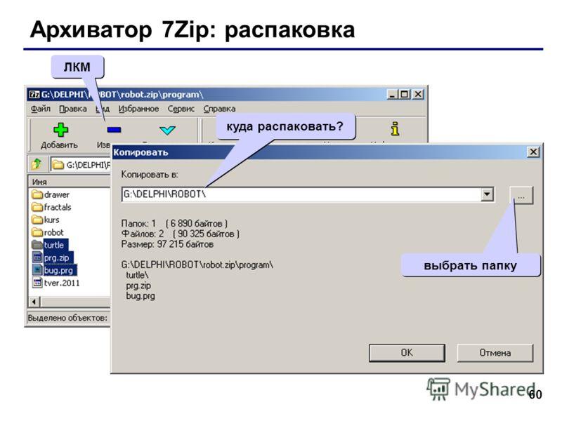 60 Архиватор 7Zip: распаковка ЛКМ куда распаковать? выбрать папку