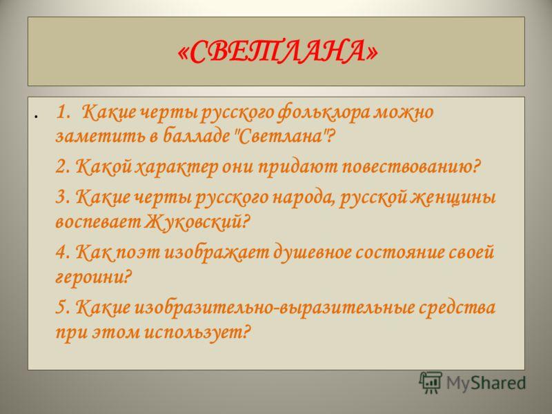 «СВЕТЛАНА». 1. Какие черты русского фольклора можно заметить в балладе