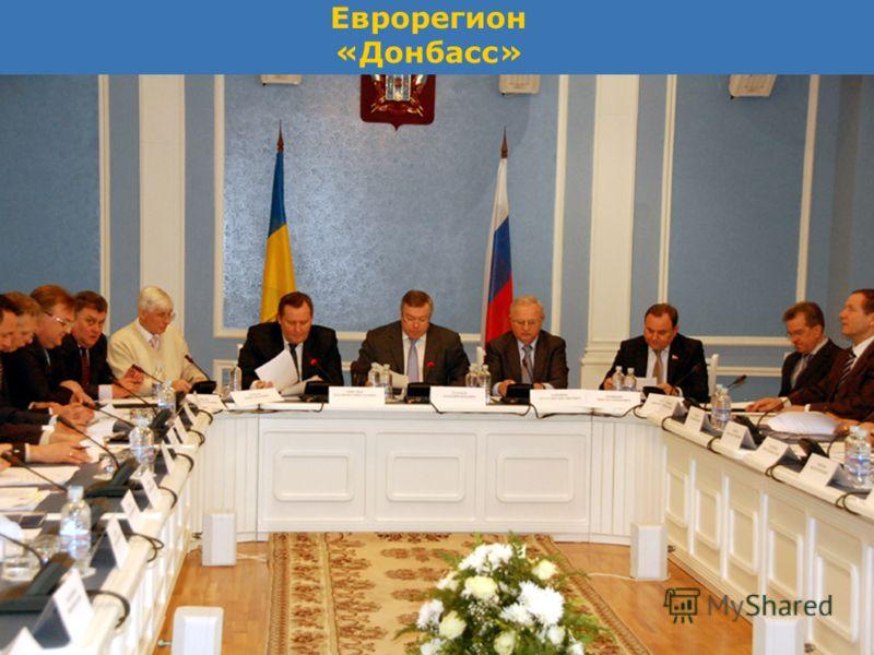 Еврорегион «Донбасс»