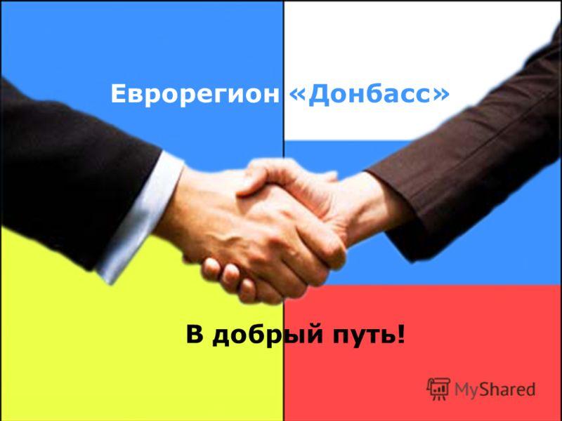 Еврорегион «Донбасс» В добрый путь!