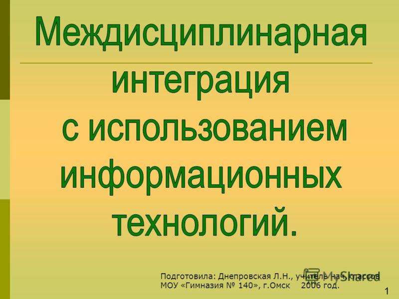Подготовила: Днепровская Л.Н., учитель нач.классов МОУ «Гимназия 140», г.Омск 2006 год. 1