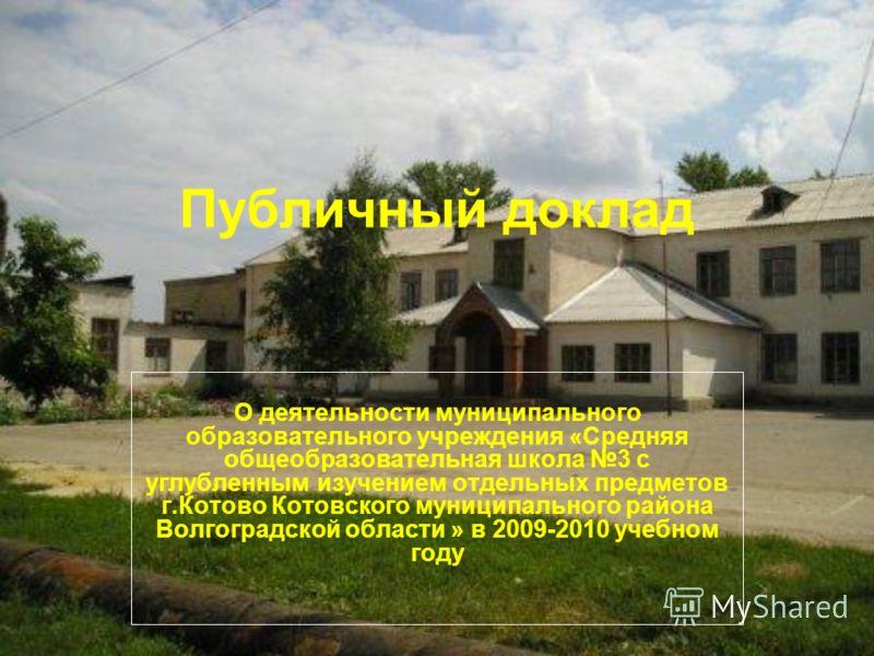работа в котово волгоградской области находитесь