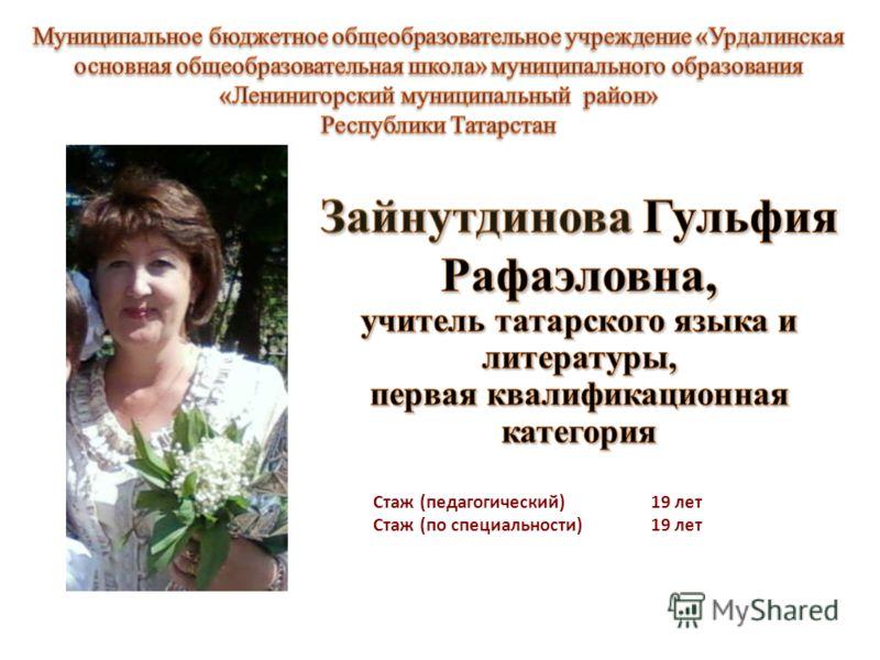 Стаж (педагогический)19 лет Стаж (по специальности)19 лет