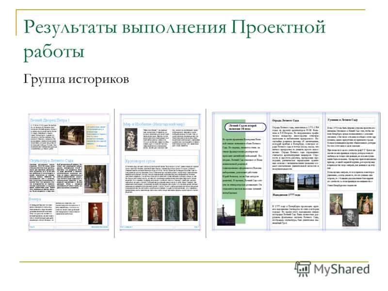 Результаты выполнения Проектной работы Группа историков