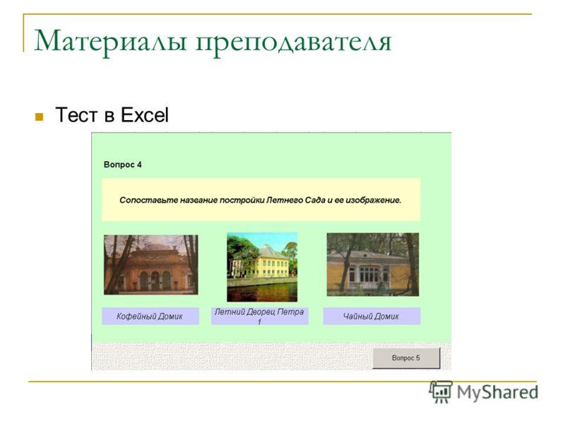 Материалы преподавателя Тест в Excel