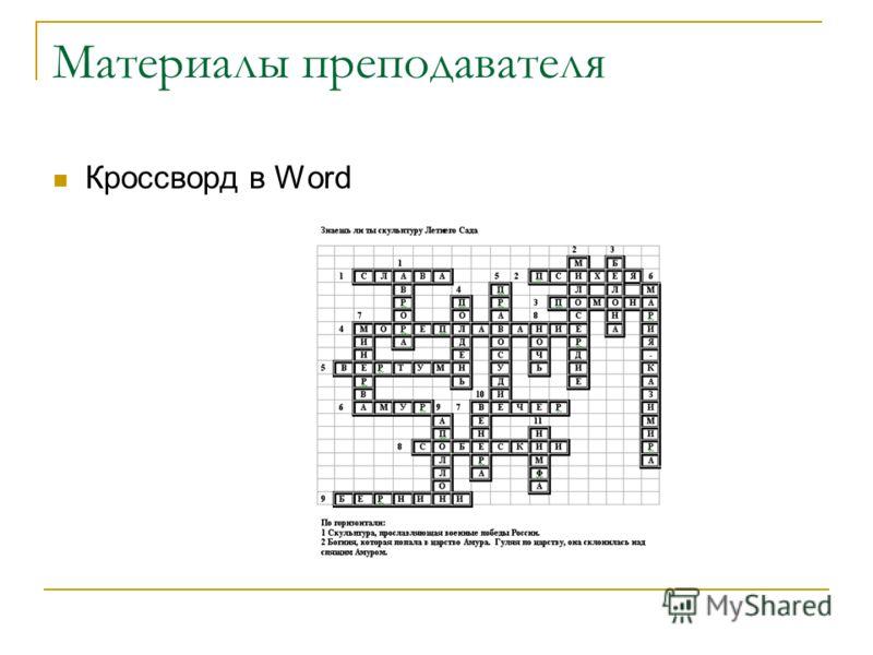 Материалы преподавателя Кроссворд в Word