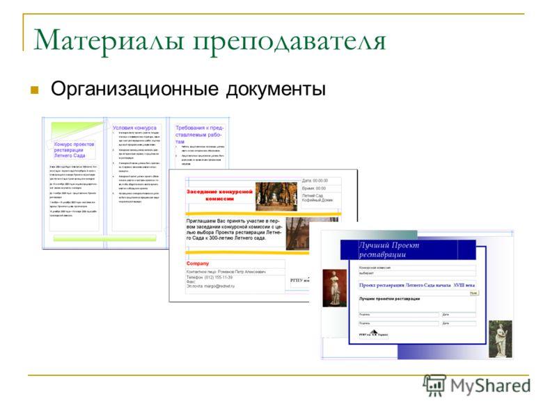Материалы преподавателя Организационные документы