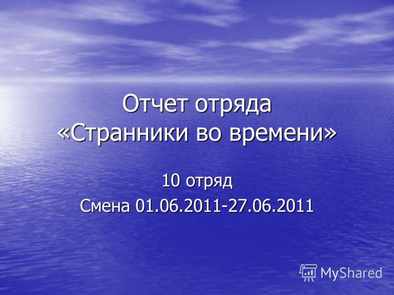 Отчет отряда «Странники во времени» 10 отряд Смена 01.06.2011-27.06.2011