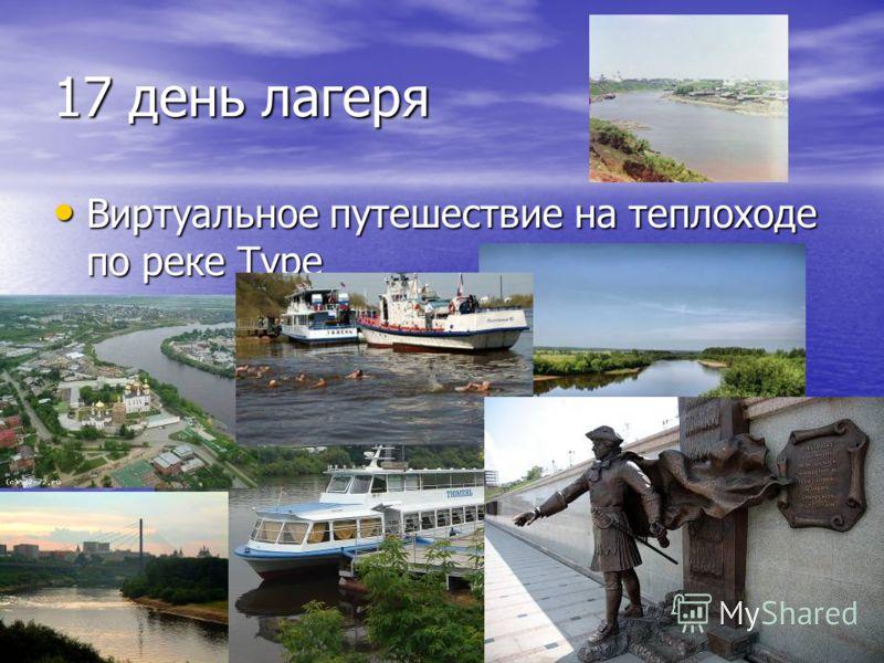 17 день лагеря Виртуальное путешествие на теплоходе по реке Туре Виртуальное путешествие на теплоходе по реке Туре