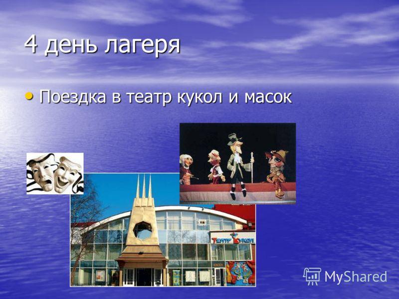 4 день лагеря Поездка в театр кукол и масок Поездка в театр кукол и масок