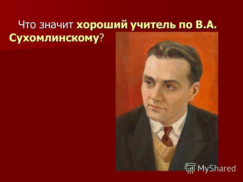 Что значит хороший учитель по В.А. Сухомлинскому?