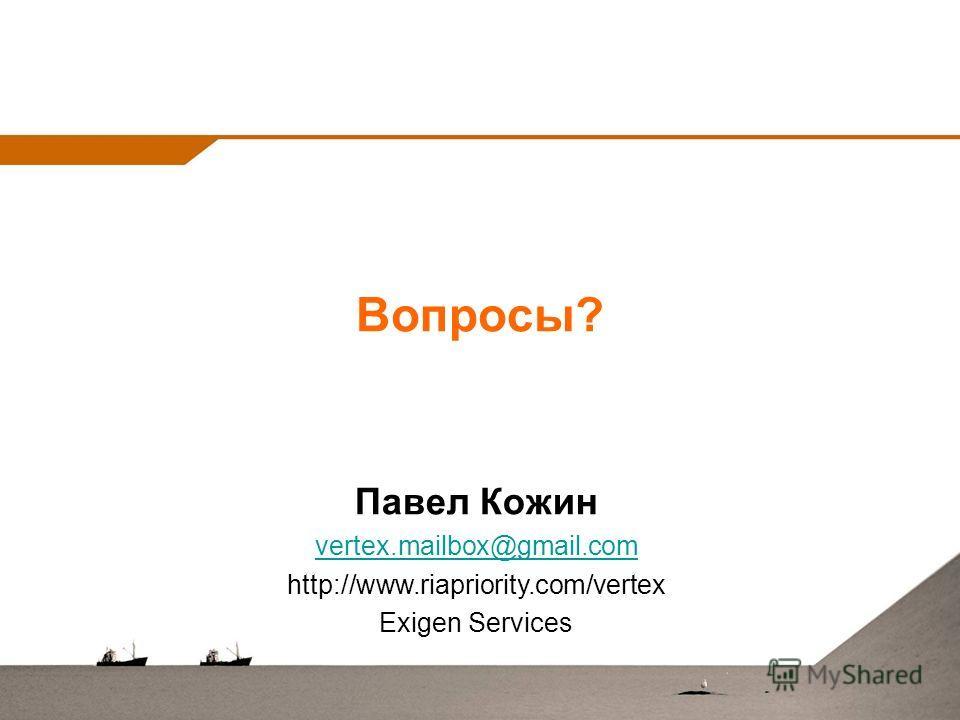Вопросы? Павел Кожин vertex.mailbox@gmail.com http://www.riapriority.com/vertex Exigen Services