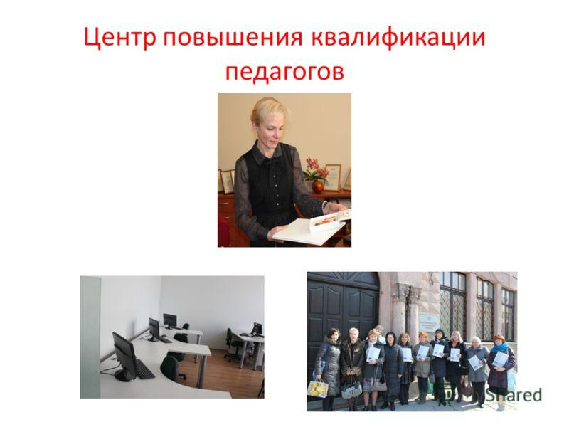 Центр повышения квалификации педагогов