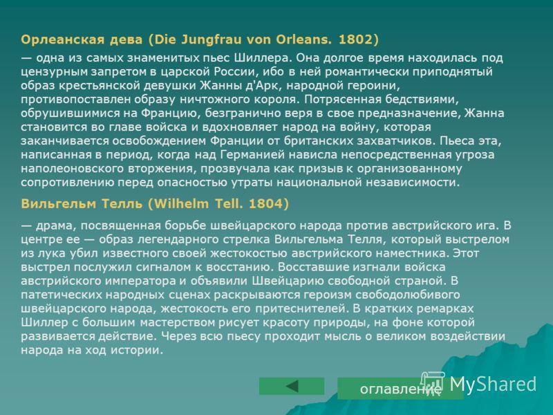 Орлеанская дева (Die Jungfrau von Orleans. 1802) одна из самых знаменитых пьес Шиллера. Она долгое время находилась под цензурным запретом в царской России, ибо в ней романтически приподнятый образ крестьянской девушки Жанны д'Арк, народной героини,