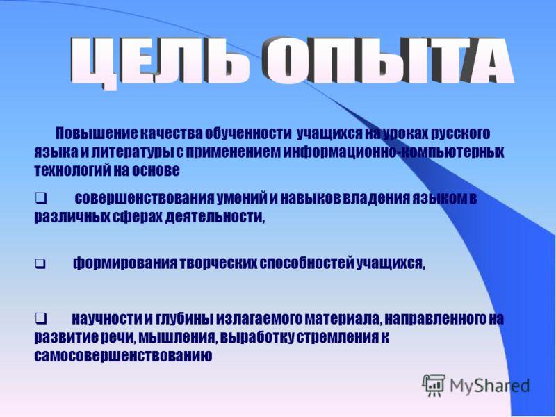 Использование информационно- коммуникационных технологий как средства повышения качества обученности учащихся на уроках русского языка и литературы в условиях модернизации российского образования