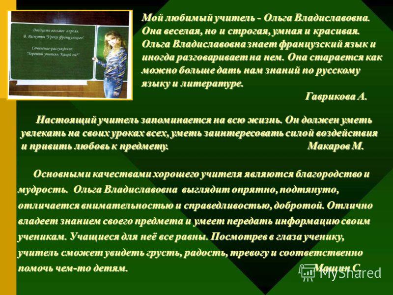 Из сочинений учащихся 6-го класса (речевые особенности сохранены) (речевые особенности сохранены)