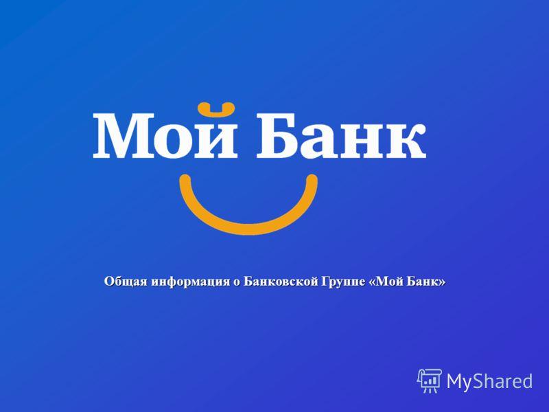 Общая информация о Банковской Группе «Мой Банк»