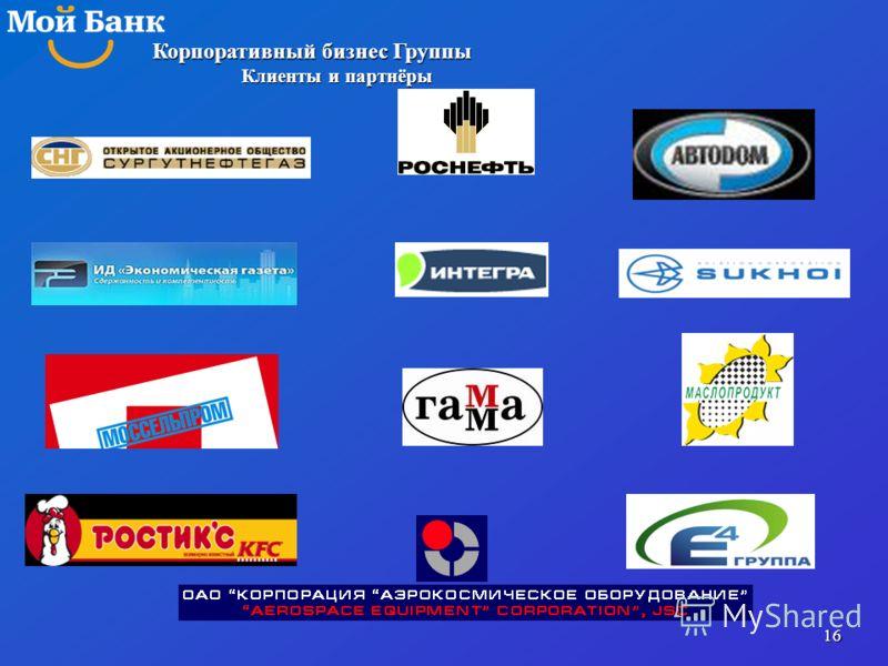 Корпоративный бизнес Группы Клиенты и партнёры 16