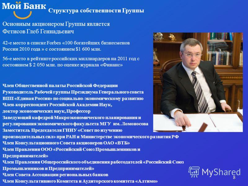 Структура собственности Группы Основным акционером Группы является Фетисов Глеб Геннадьевич 8 42-е место в списке Forbes «100 богатейших бизнесменов России 2010 года » с состоянием $1 600 млн. 56-е место в рейтинге российских миллиардеров на 2011 год