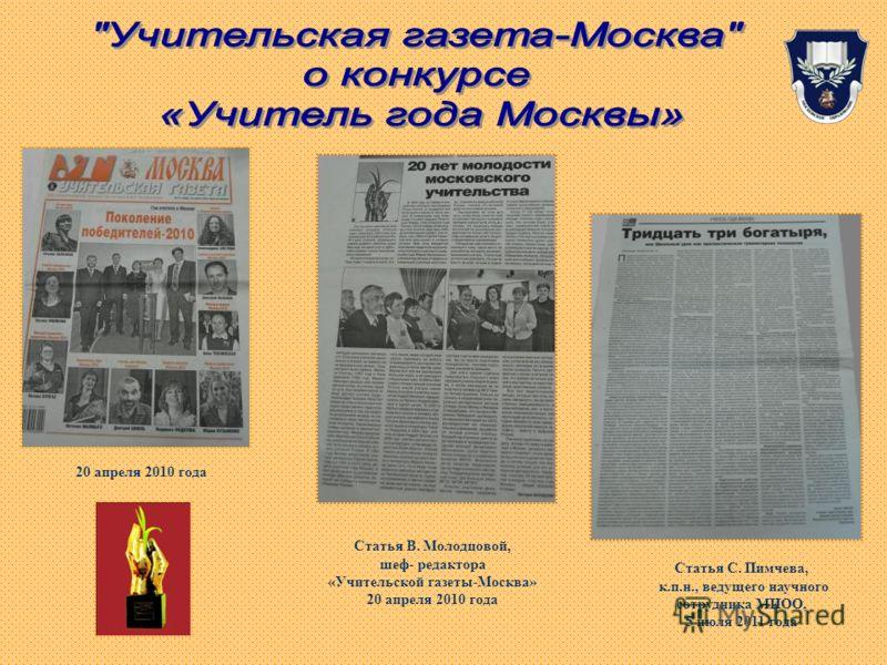 20 апреля 2010 года Статья В. Молодцовой, шеф- редактора «Учительской газеты-Москва» 20 апреля 2010 года Статья С. Пимчева, к.п.н., ведущего научного сотрудника МИОО, 5 июля 2011 года