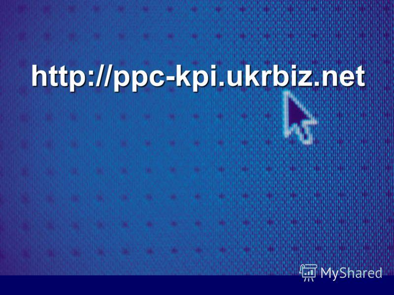 http://ppc-kpi.ukrbiz.net