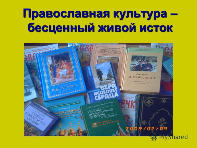 Православная культура – бесценный живой исток