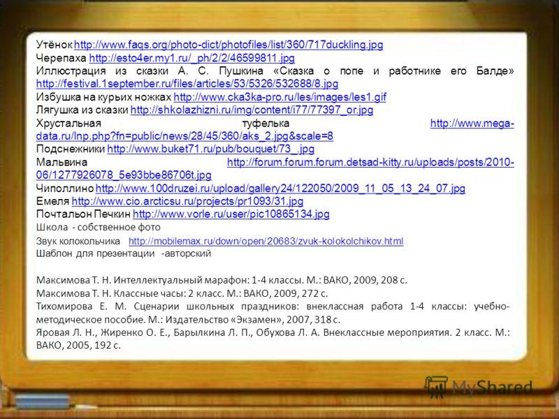 Утёнок http://www.faqs.org/photo-dict/photofiles/list/360/717duckling.jpghttp://www.faqs.org/photo-dict/photofiles/list/360/717duckling.jpg Черепаха http://esto4er.my1.ru/_ph/2/2/46599811.jpghttp://esto4er.my1.ru/_ph/2/2/46599811.jpg Иллюстрация из с