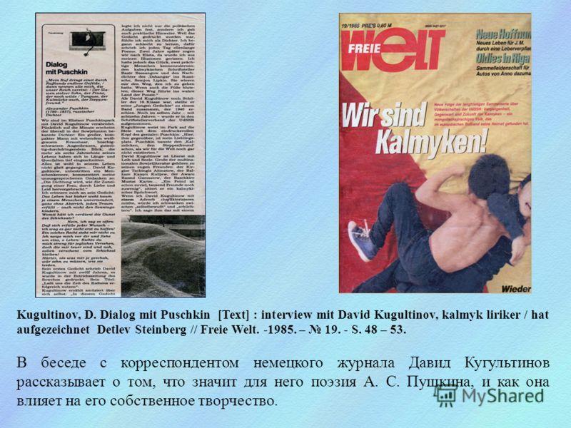 Kugultinov, D. Dialog mit Puschkin [Text] : interview mit David Kugultinov, kalmyk liriker / hat aufgezeichnet Detlev Steinberg // Freie Welt. -1985.