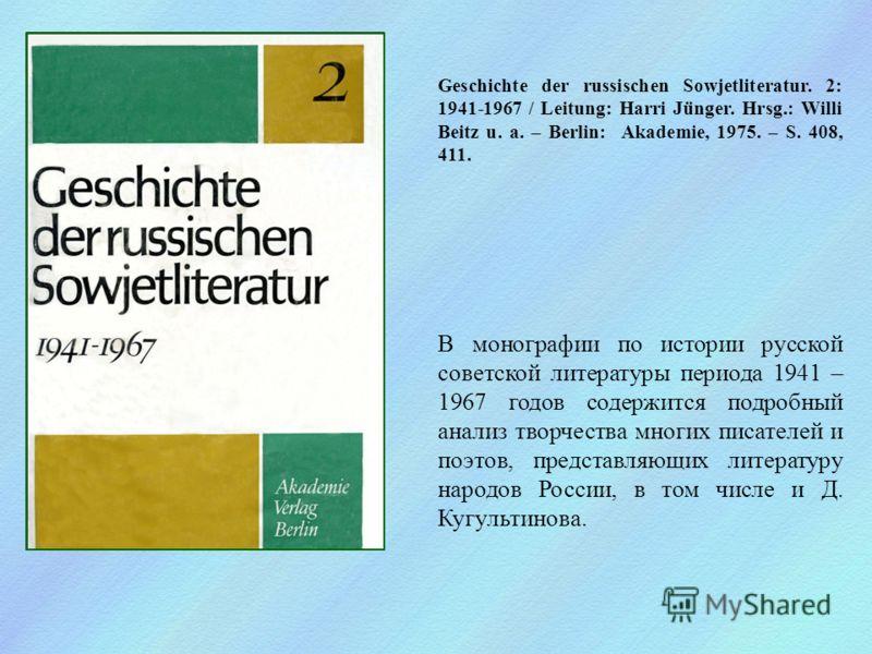 Geschichte der russischen Sowjetliteratur. 2: 1941-1967 / Leitung: Harri Jünger. Hrsg.: Willi Beitz u. a. – Berlin: Akademie, 1975. – S. 408, 411. В м