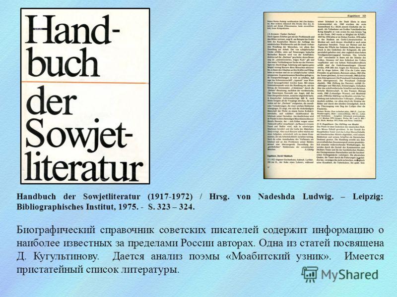 Handbuch der Sowjetliteratur (1917-1972) / Hrsg. von Nadeshda Ludwig. – Leipzig: Bibliographisches Institut, 1975. - S. 323 – 324. Биографический спра
