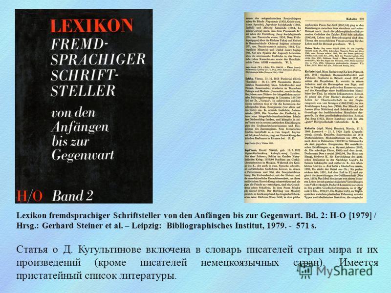 Lexikon fremdsprachiger Schriftsteller von den Anfängen bis zur Gegenwart. Bd. 2: H-O [1979] / Hrsg.: Gerhard Steiner et al. – Leipzig: Bibliographisc