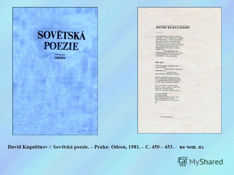 David Kugultinov // Sovětská poezie. – Praha: Odeon, 1981. – С. 450 – 453. - на чеш. яз.