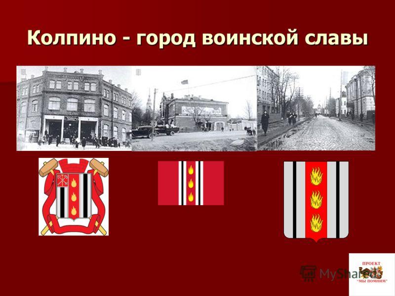 Колпино - город воинской славы