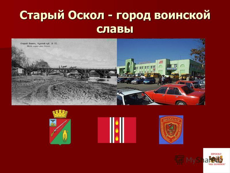 Старый Оскол - город воинской славы