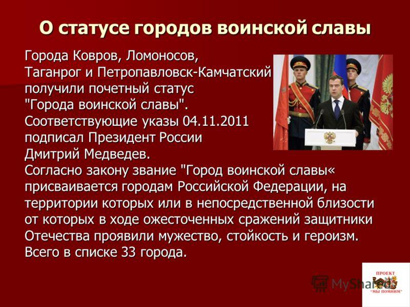 О статусе городов воинской славы Города Ковров, Ломоносов, Таганрог и Петропавловск-Камчатский получили почетный статус