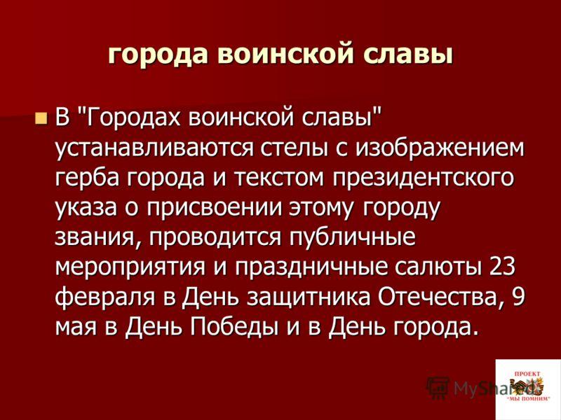 города воинской славы В
