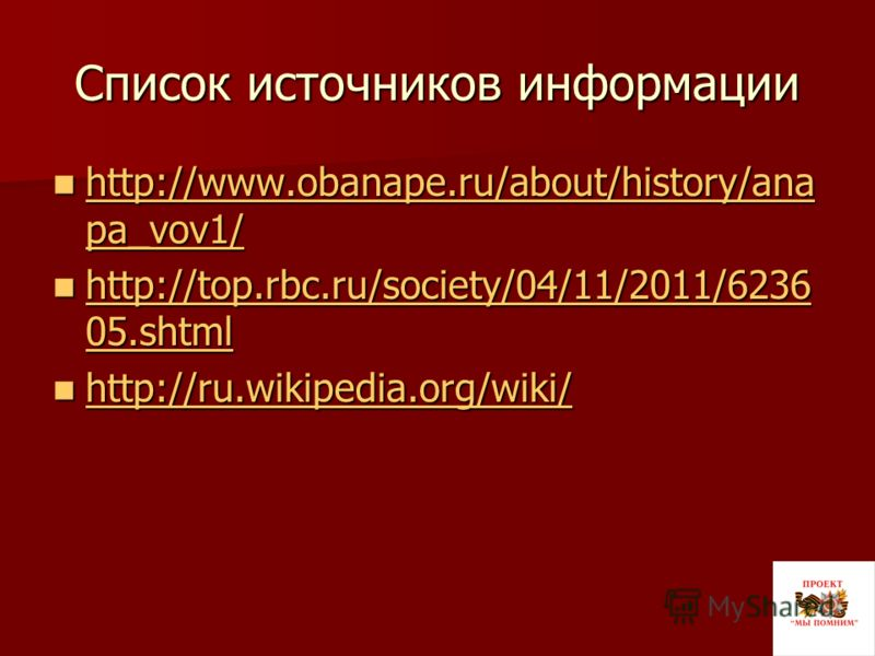 Список источников информации http://www.obanape.ru/about/history/ana pa_vov1/ http://www.obanape.ru/about/history/ana pa_vov1/ http://www.obanape.ru/about/history/ana pa_vov1/ http://www.obanape.ru/about/history/ana pa_vov1/ http://top.rbc.ru/society