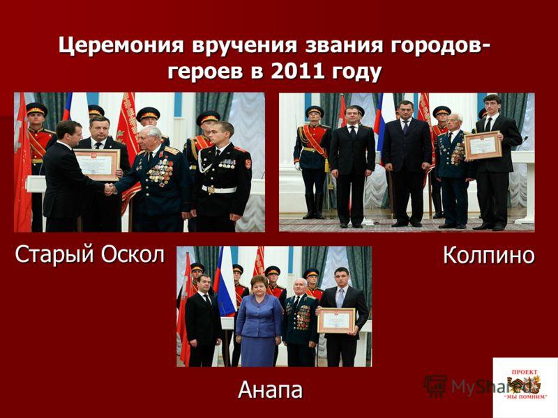 Старый Оскол Колпино Анапа Церемония вручения звания городов- героев в 2011 году