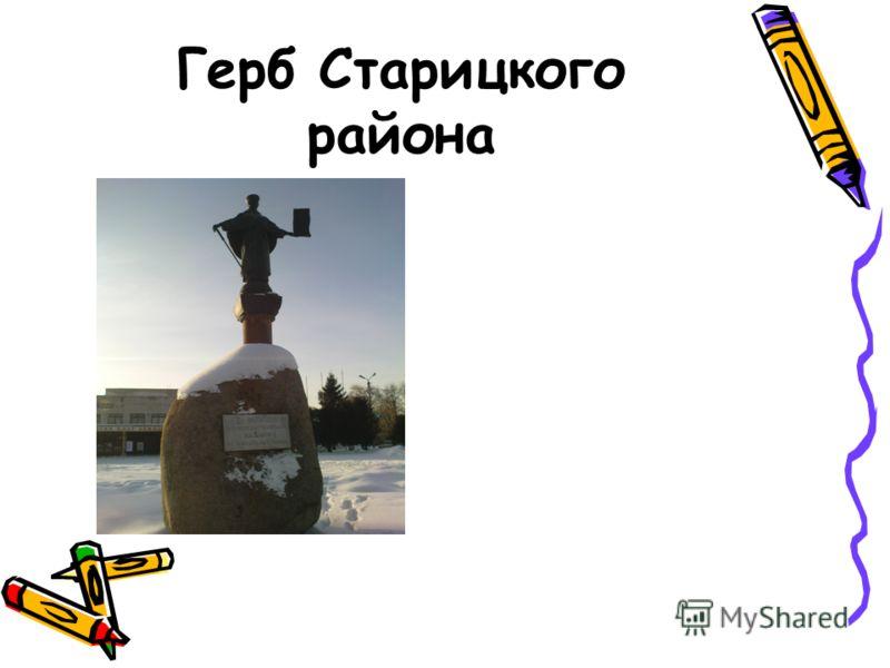 Герб Старицкого района