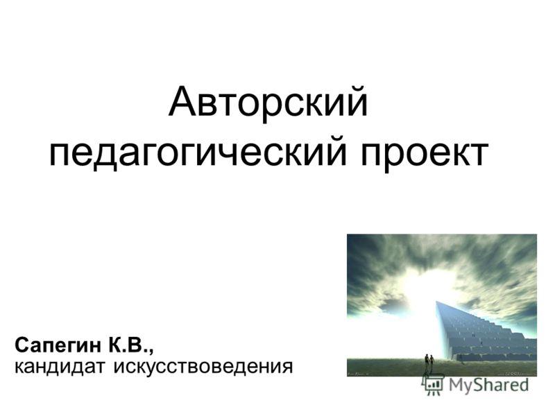 Авторский педагогический проект Сапегин К.В., кандидат искусствоведения