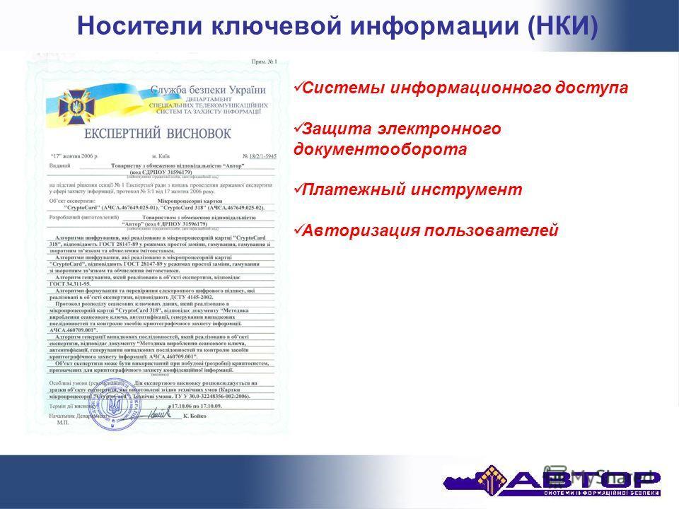 Носители ключевой информации (НКИ) Системы информационного доступа Защита электронного документооборота Платежный инструмент Авторизация пользователей