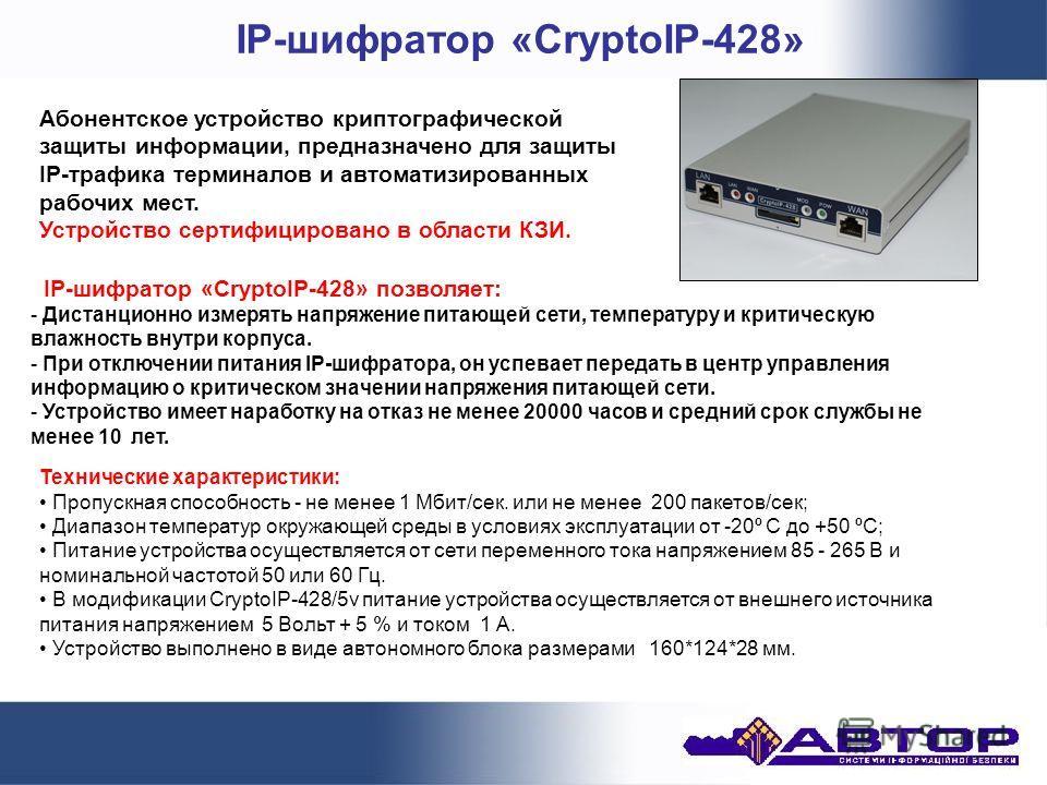 Абонентское устройство криптографической защиты информации, предназначено для защиты IP-трафика терминалов и автоматизированных рабочих мест. Устройство сертифицировано в области КЗИ. IP-шифратор «CryptoIP-428» позволяет: - Дистанционно измерять напр